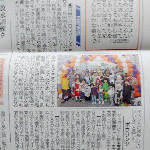 地元新聞11月掲載